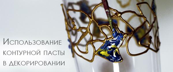 Использование контурной пасты в декорировании