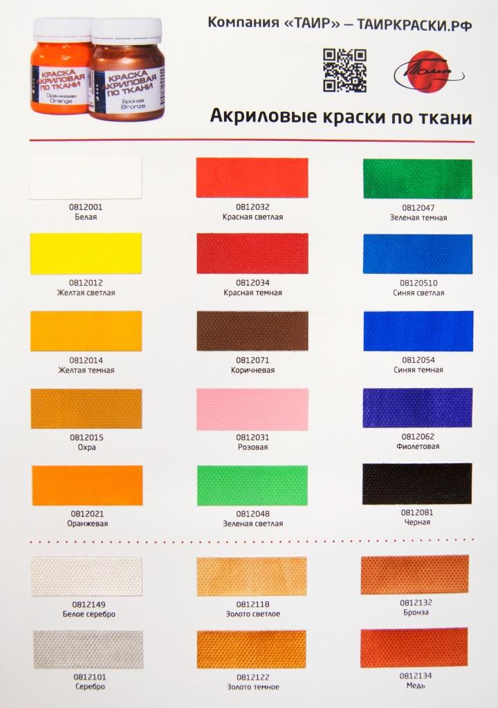 краска-по-ткани.jpg